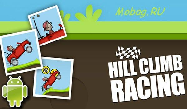 Hill Climb Racing – веселые гонки для Android.