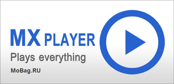 MX Player для Андроид