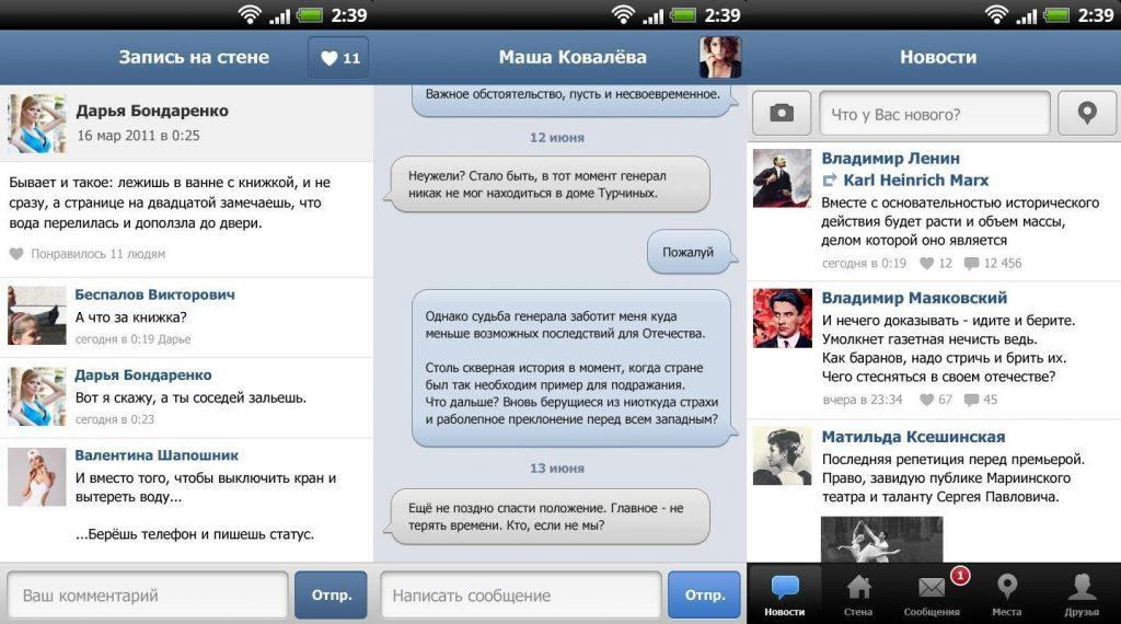 Vkontakte version of iphone. Vkontakte for iphone.