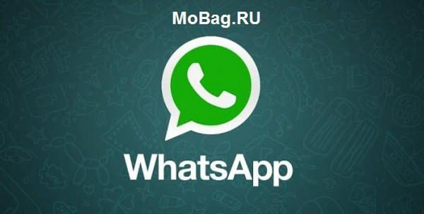 WhatsApp на Андроид