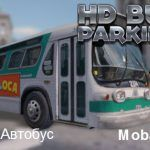 Припаркуй автобус (Bus Parking HD) для Android