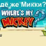 Где же Микки? / Where's My Mickey?