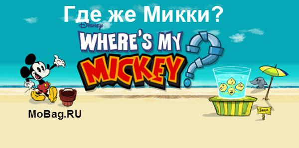 Where's My Mickey? для Андроида