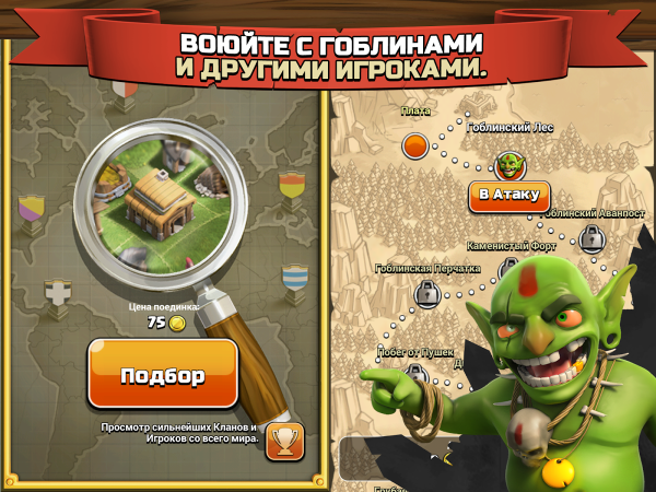Clash of Clans - Скриншот 2