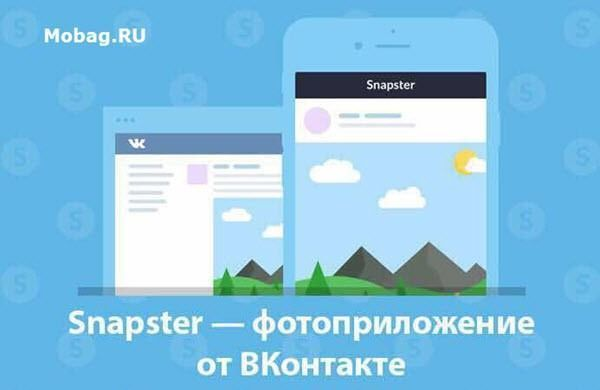 Snapster (Android) — фоторедактор от vk.com