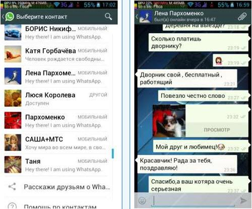 1 - Интерфейс WhatsApp Messenger