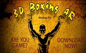 Ultimate 3D Boxing Game - Бокс на Android