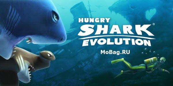 Hungry Shark Evolution - акула на андроид