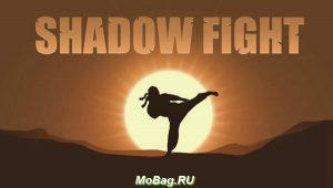 Shadow Fight 2 - драки для Андроида