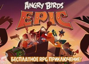 Angry Birds Epic - игра для OS Android