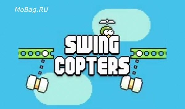Swing Copters для Android
