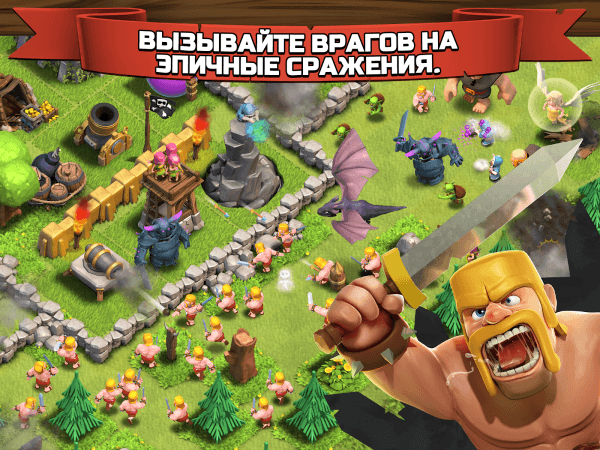 Clash of Clans - Скриншот 1