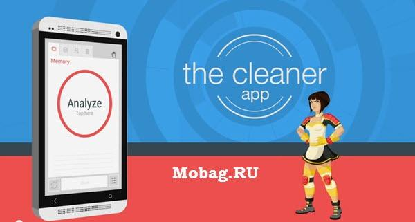 The Cleaner на Андроид