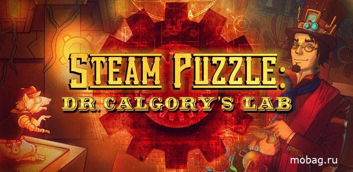 Steam Puzzle HD Pro