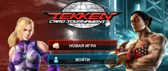 Скачать Tekken Card Tournament